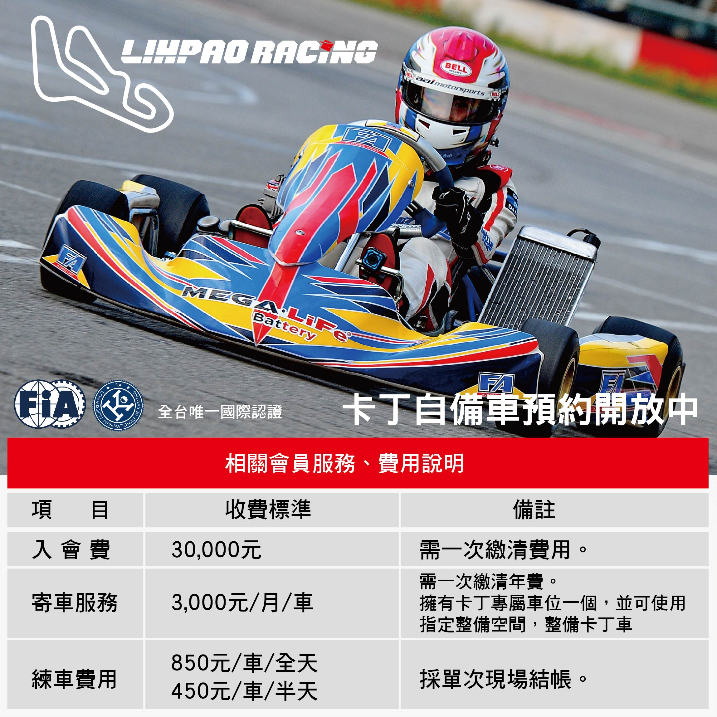 自備車會員價格-02.jpg