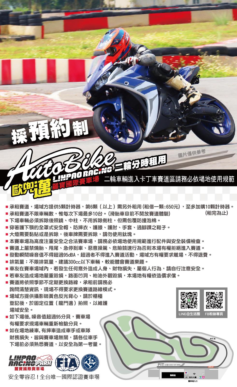 二輪宣傳海報-第二階段無限組-易昇-02.jpg